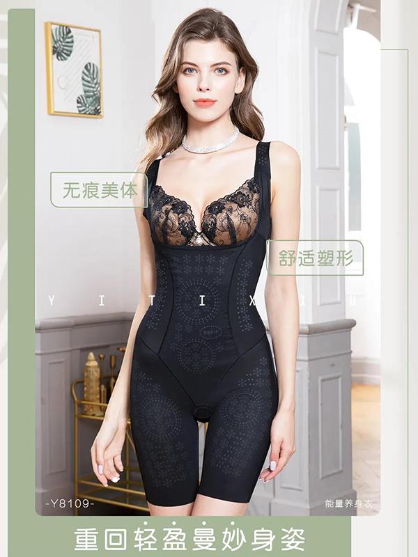 易缇秀内衣2021最新养身衣系列